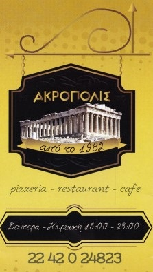 pizza acropolis