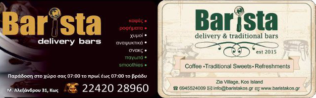 Barista delivery & traditional bars